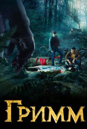 Гримм (2011)