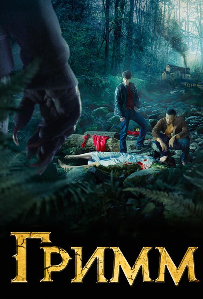 Гримм (6 сезонов) (2011)