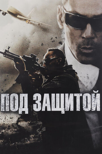 Постер к фильму Под защитой (2015)