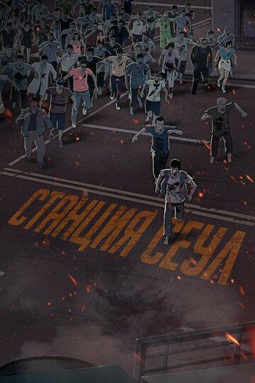 Станция 'Сеул' (2016) полный фильм