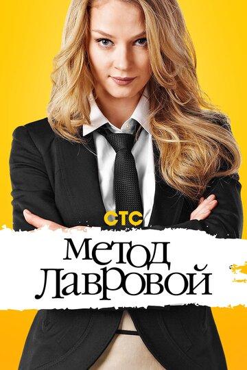 Метод Лавровой (сериал, 2 сезона)