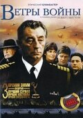 Ветры войны (1983)