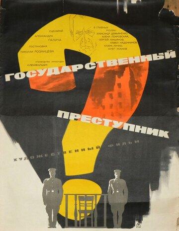 Государственный преступник (1964) полный фильм онлайн