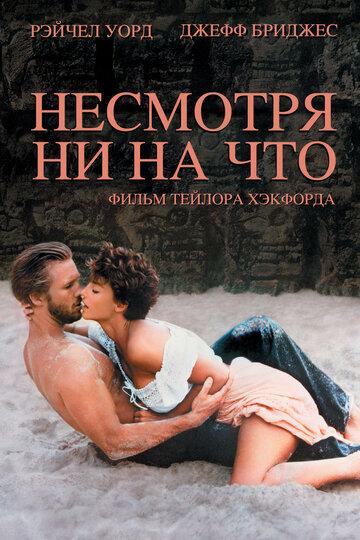 Несмотря ни на что (1984)