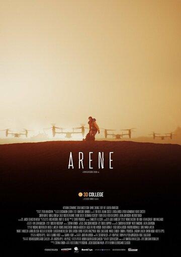 Арэн (2016) полный фильм онлайн