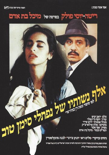 Тысяча жён Нафтали Симан-Това (1989)