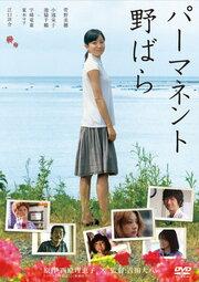Перманентная дикая роза (2010)