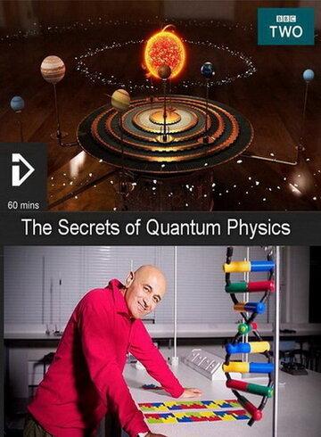 Секреты квантовой физики