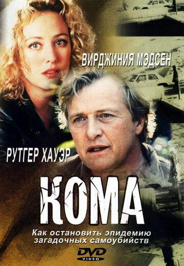 Кома (2001) — отзывы и рейтинг фильма