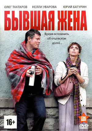Бывшая жена (2012)