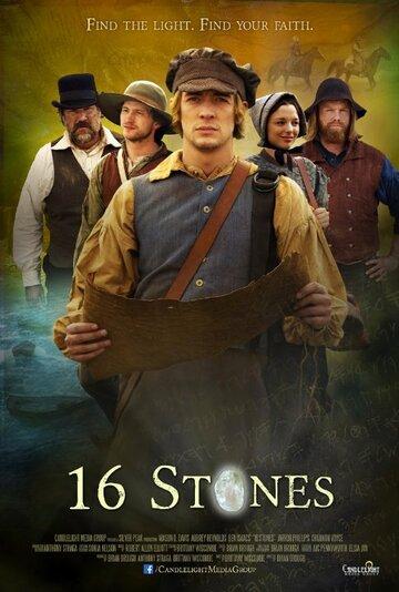Шестнадцатый камень (16 Stones)