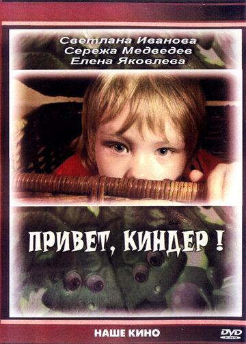 Постер к фильму Привет, Киндер! (2008)