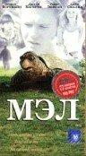 Мэл (Mel)
