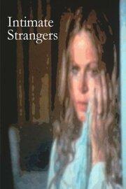онлайн интимный незнакомец