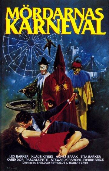 Карнавал бандитов (1966)