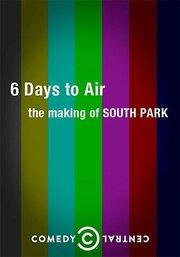6 дней до эфира: Создание Южного парка (2011)
