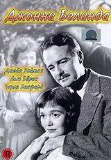 Джонни Белинда (1948)