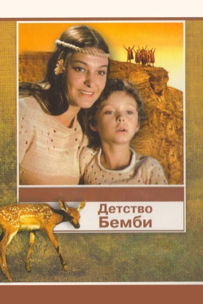Фильмы Детство Бемби