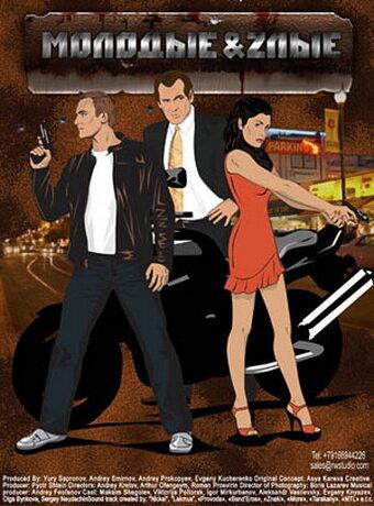 Молодые и злые (2006)
