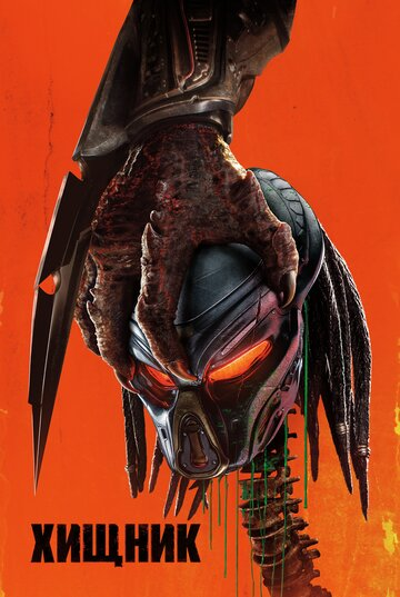 Хищник (2018)