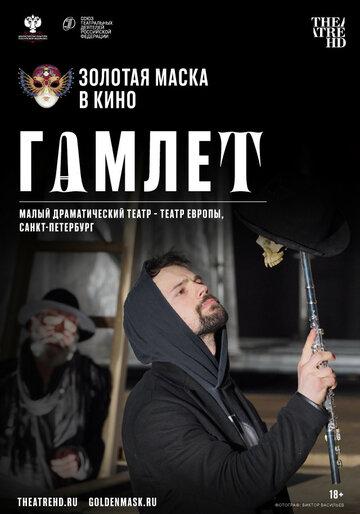 Гамлет (2020)