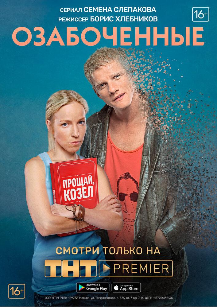 «Сериал Ольга На Тнт Смотреть Онлайн 1 Сезон 18 Серия» — 2008