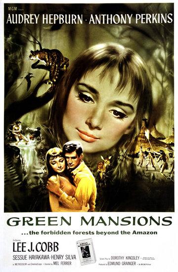 Зеленые поместья (Green Mansions)