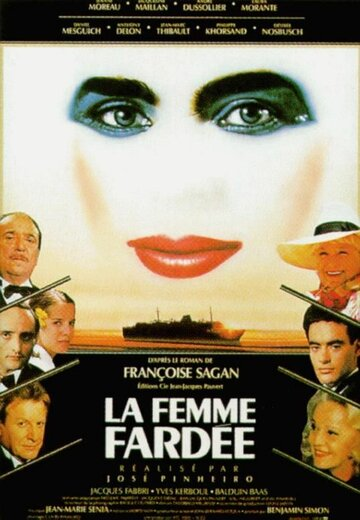 Женщина в гриме (La femme fardée)