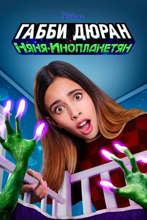 Габби Дюран: Няня инопланетян (2019)