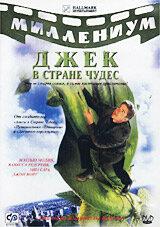 Джек и Бобовое дерево: Правдивая история (2001)