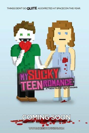 Мой вампирский роман (My Sucky Teen Romance)