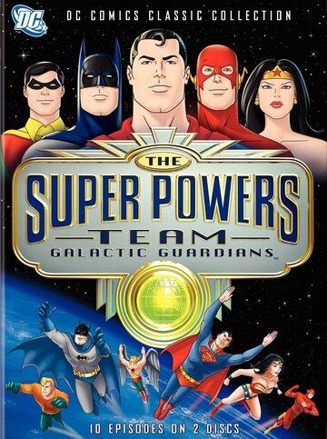 Супермощная команда: Стражи галактики (1985) полный фильм онлайн
