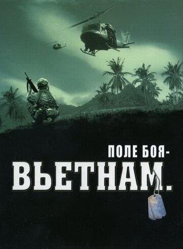 Поле боя: Вьетнам (2004)