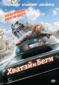 Хватай и беги (2012)