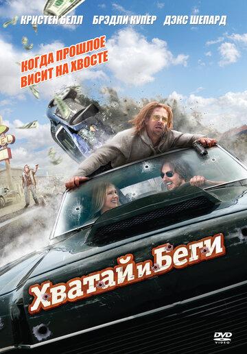 Фильм Хватай и беги