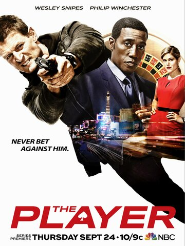 ����� (The Player)