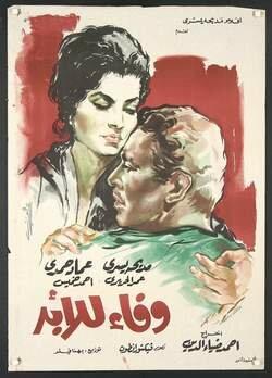 Навеки твой (1963)