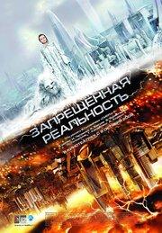 Запрещенная реальность (2009) смотреть онлайн фильм в хорошем качестве 1080p