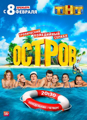Остров на ТНТ 24 серия (сериал, 2016) смотреть онлайн HD720p в хорошем качестве бесплатно