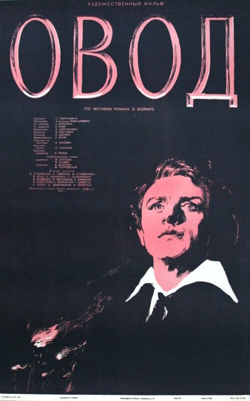 Овод (1955)
