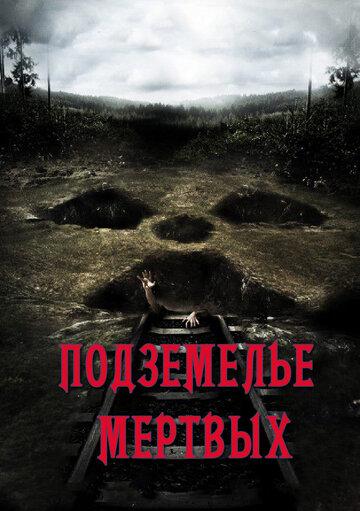 Подземелье мертвых (2012) полный фильм онлайн