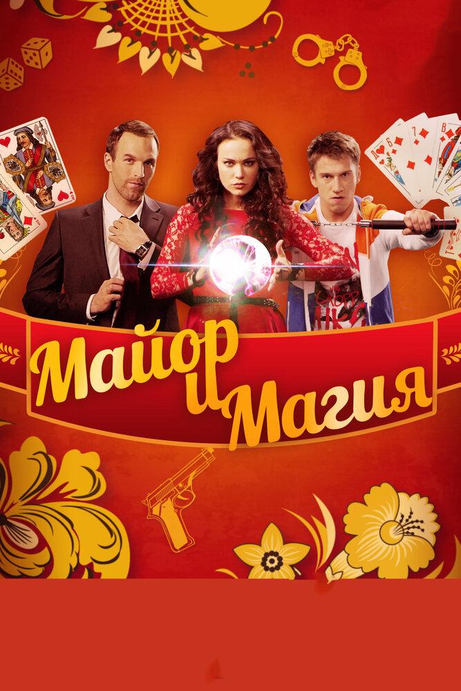 Майор и магия ( 2016 )