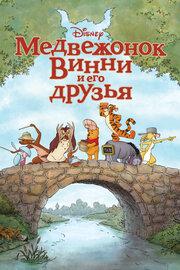 Смотреть онлайн Медвежонок Винни и его друзья