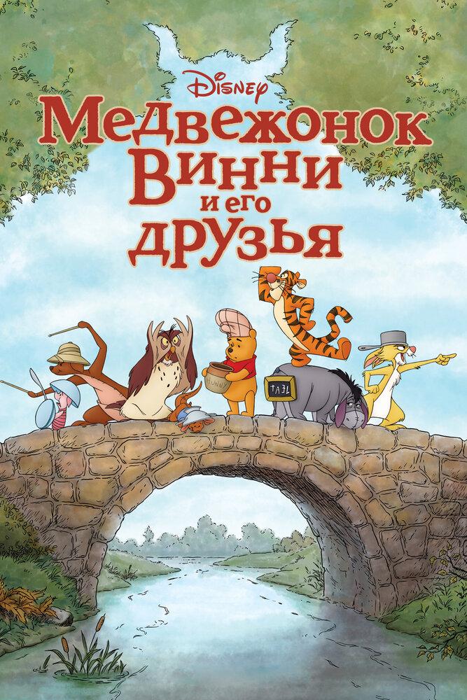 Медвежонок Винни и его друзья / Winnie the Pooh (2011)