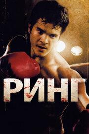 Ринг (2009)