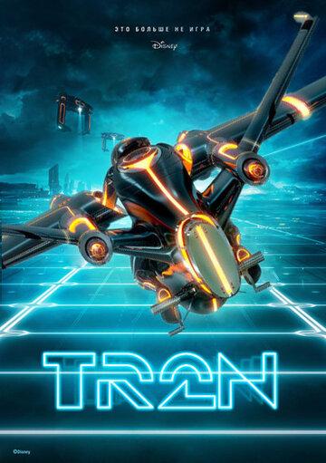 Трон 3