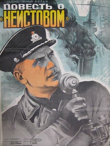 Повесть о «Неистовом» (1947)