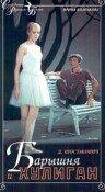 Барышня и хулиган (1970)