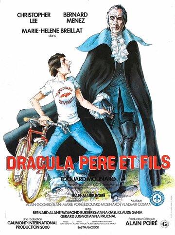 Дракула — отец и сын