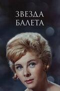 Звезда балета (1964)
